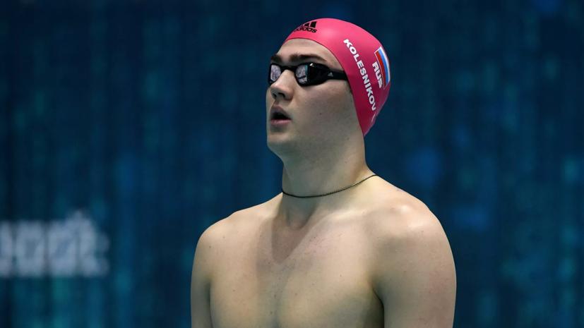 Российский пловец Колесников установил мировой рекорд на ЧЕ
