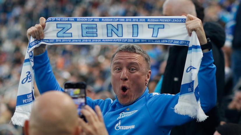 «Зенит» улучшил свою позицию в рейтинге самых ценных футбольных брендов мира