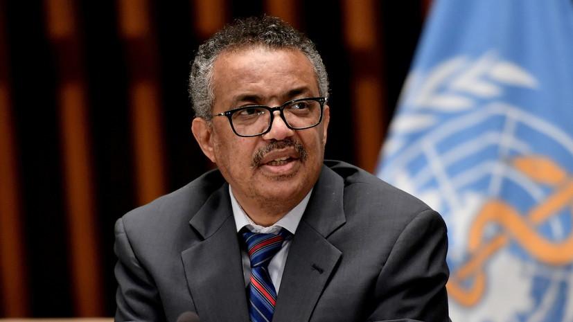 Глава ВОЗ оценил решение США выделить вакцину от COVID-19 другим странам