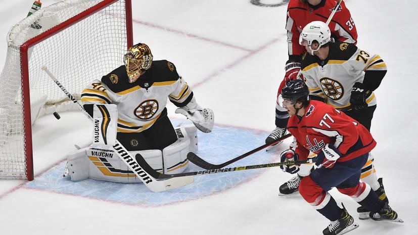 «Бостон» победил «Вашингтон» во втором матче плей-офф НХЛ и сравнял счёт в серии