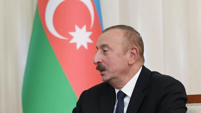 Алиев отметил необходимость обсудить с Арменией делимитацию границы