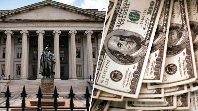 «Токсичная составляющая»: почему Россия резко сократила вложения в американский госдолг
