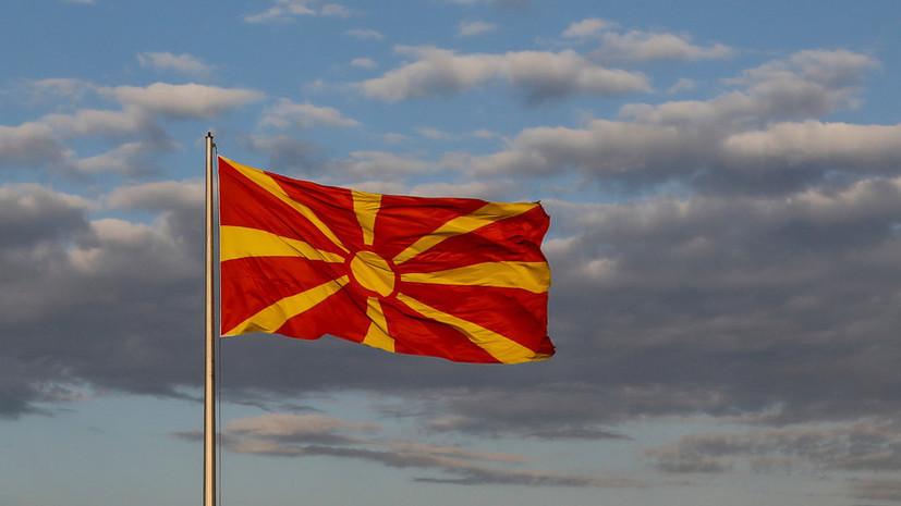 МИД Северной Македонии подтвердил высылку российского дипломата