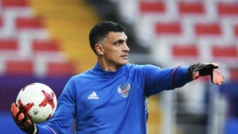 Габулов считает, что Шунин станет основным вратарём сборной России на Евро-2020