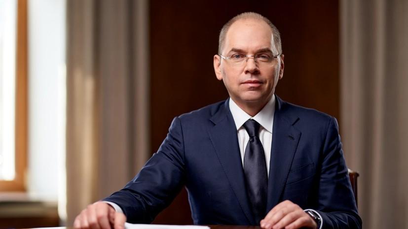 Рада проголосовала за отставку главы Минздрава Украины Степанова