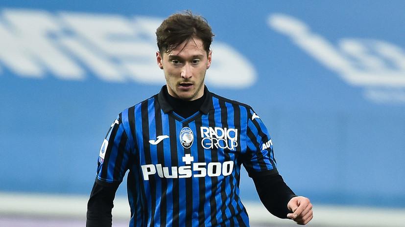 Миранчук попал заявку «Аталанты» на финал Кубка Италии с «Ювентусом»