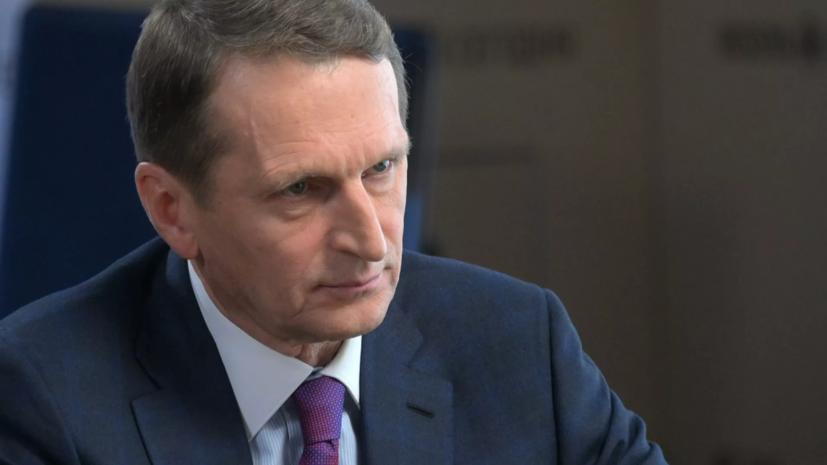 Нарышкин заявил о росте неприятия в России политики Запада