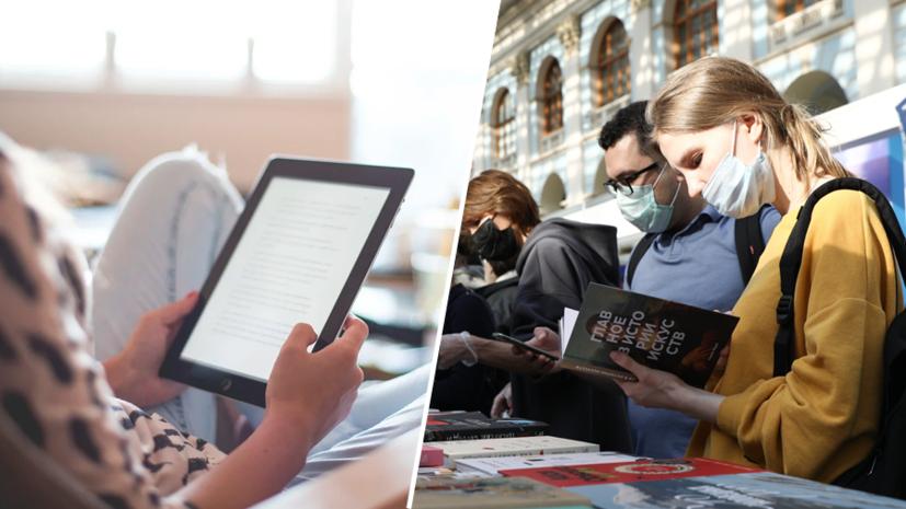 Цифровые чтения: за время пандемии коронавируса россияне стали почти втрое чаще покупать книги в интернете