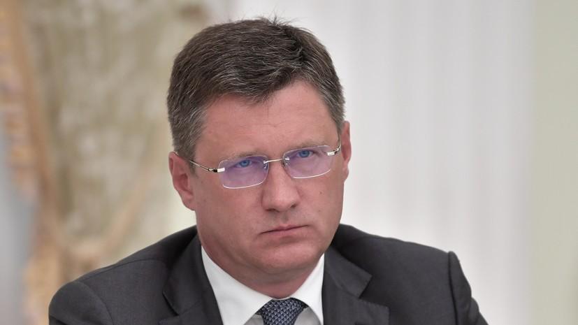 Новак заявил о сохраняющемся дефиците на нефтерынке