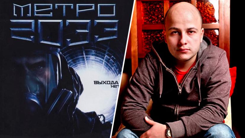 Режиссёром фильма «Метро 2033» станет Егор Баранов
