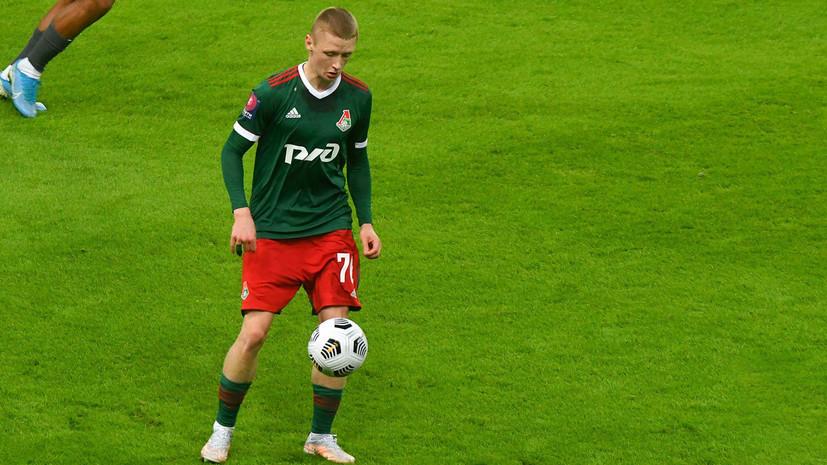 СМИ: Мухин проходит медосмотр перед переходом в ЦСКА