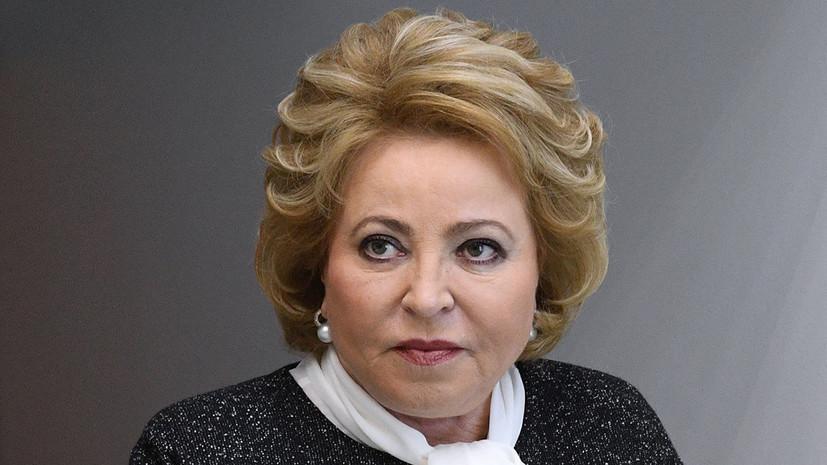 Матвиенко назвала контролируемой ситуацию с коронавирусом в России