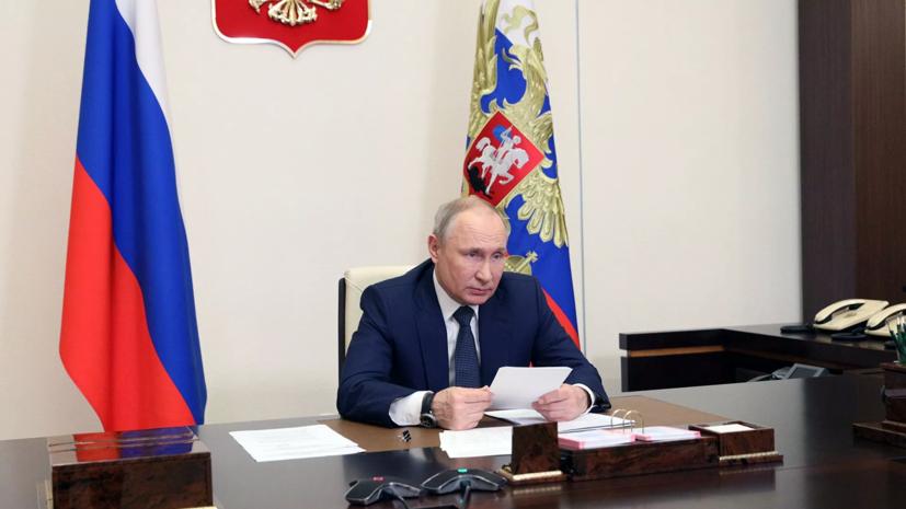 Путин назвал в целом хорошими темпы реализации его послания