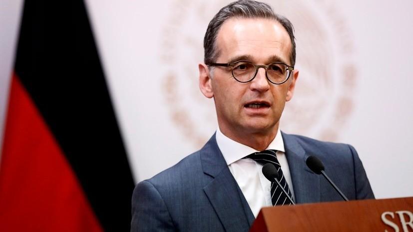 Маас сообщил о планах обсудить с партнёрами в США «Северный поток — 2»