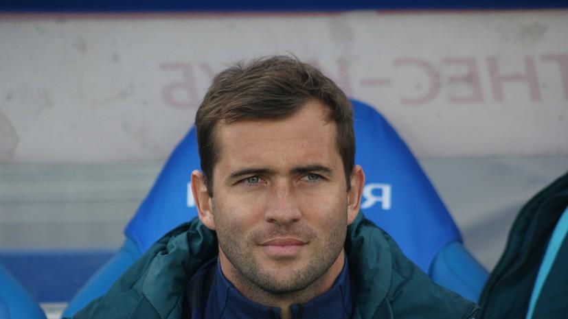 В «Нижнем Новгороде» заявили, что Кержаков является кандидатом на пост главного тренера клуба