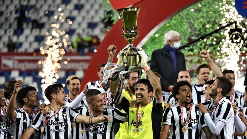 14-е триумфы «Ювентуса» и ПСЖ: как Миранчук и Головин упустили шанс выиграть Кубки Италии и Франции