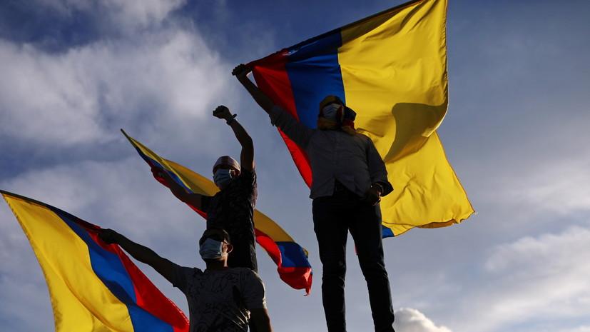 Власти Колумбии опровергли данные о количестве жертв в ходе протестов
