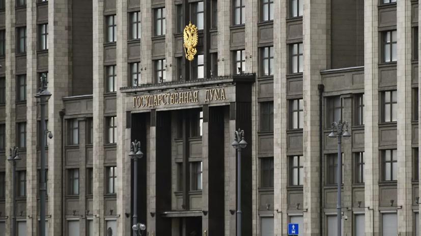 В Госдуме осудили законопроект США о запрете признания Крыма российским