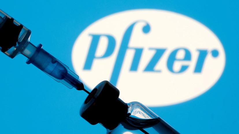 ЕС подписал третий контракт с Pfizer на поставку 1,8 млрд доз вакцины