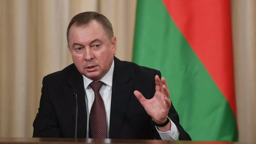 Глава МИД Белоруссии рассказал, от чего зависит будущее страны
