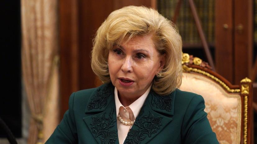 Москалькова оценила идею ФСИН по рабочим местам для заключённых