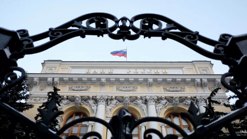 В ЦБ рассказали об объёмах международных резервов России
