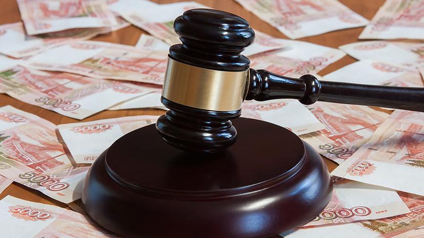 Миллиарды теряются по пути: почему до казны доходит лишь часть имущества, конфискованного у коррупционеров