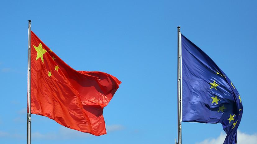Европарламент решил заморозить инвестиционное соглашение между ЕС и Китаем