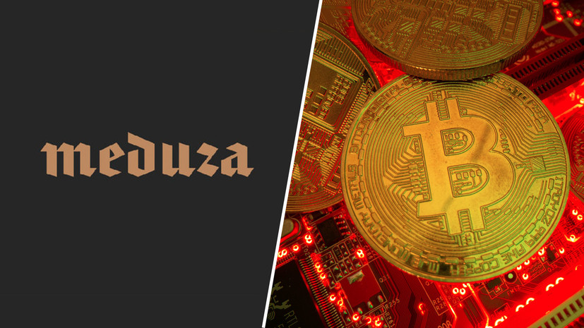 Издание «Медуза» потеряло более 2,7 млн рублей на падении курсов криптовалют