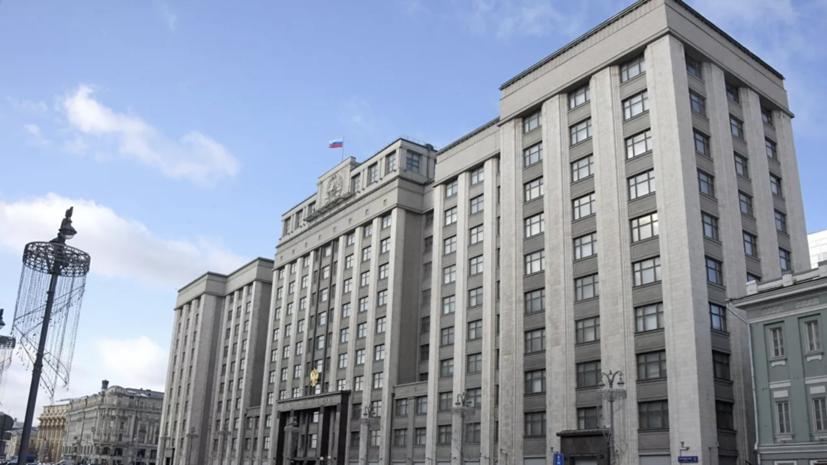 В Госдуме поддержали упрощение системы получения налоговых вычетов