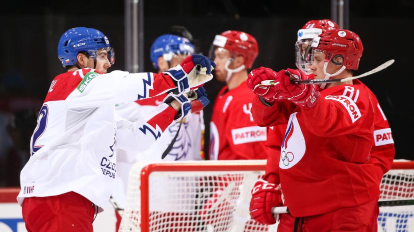 Быков считает, что победа над чехами добавит сборной России уверенности на ЧМ