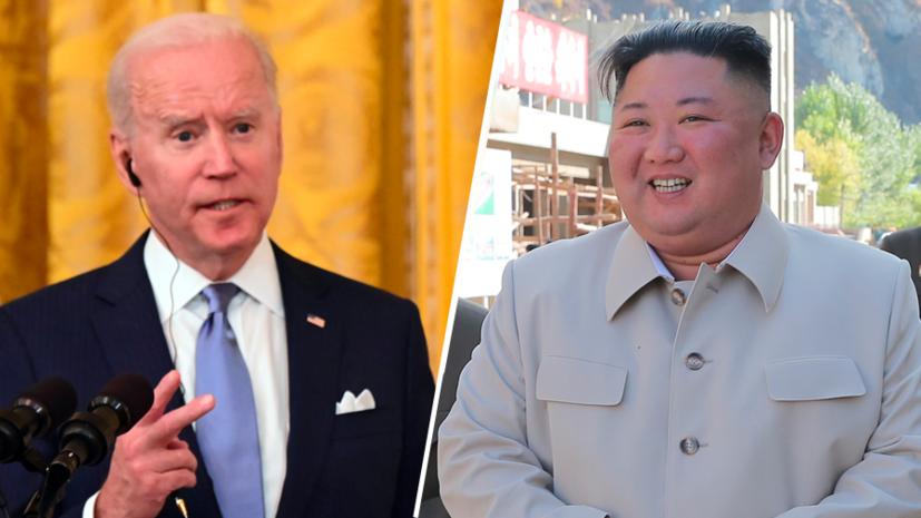 Условная встреча: при каких обстоятельствах Байден готов провести переговоры с Ким Чен Ыном