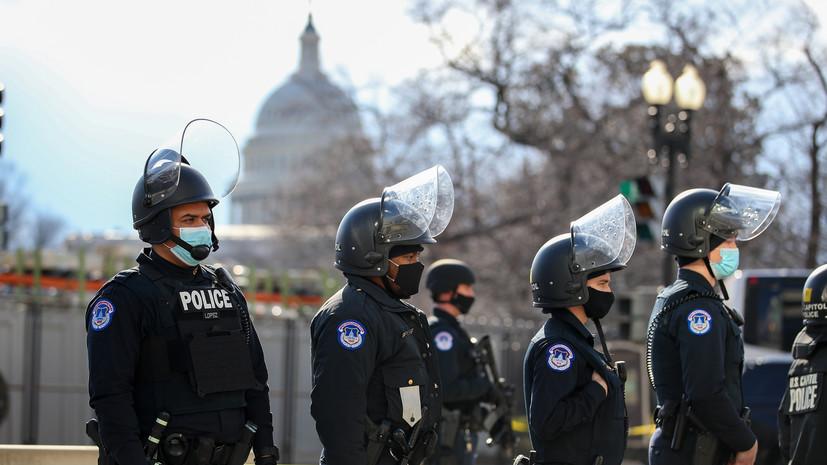 Беззащитный конгресс: почему в полиции Капитолия возник кадровый дефицит