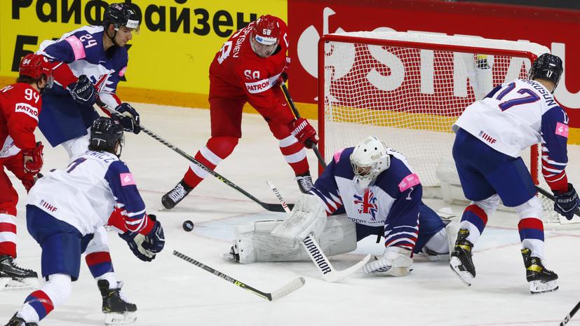 Победа за явным преимуществом: Россия разгромила Великобританию на ЧМ-2021 по хоккею