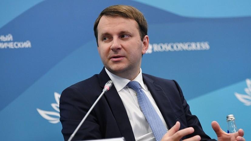Орешкин рассказал о сокращении трудоспособного населения в России