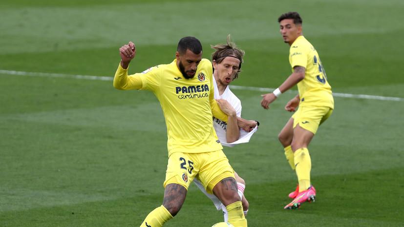 «Реал» вырвал победу в матче Примеры с «Вильярреалом» благодаря двум голам в концовке
