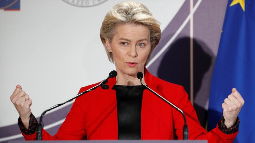 Глава Еврокомиссии назвала неприемлемым инцидент с самолётом в Минске