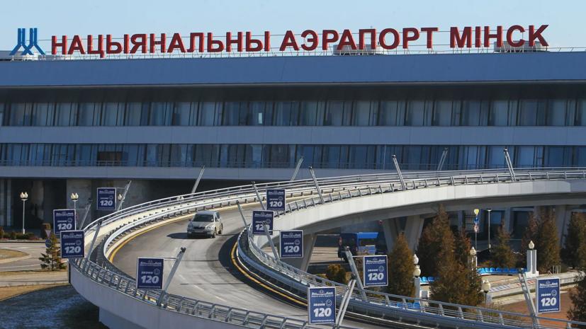 В аэропорту Минска рассказали детали об экстренно севшем самолёте