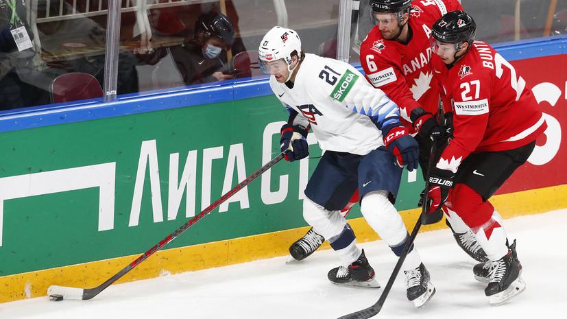 Сборная США разгромила Канаду на ЧМ по хоккею