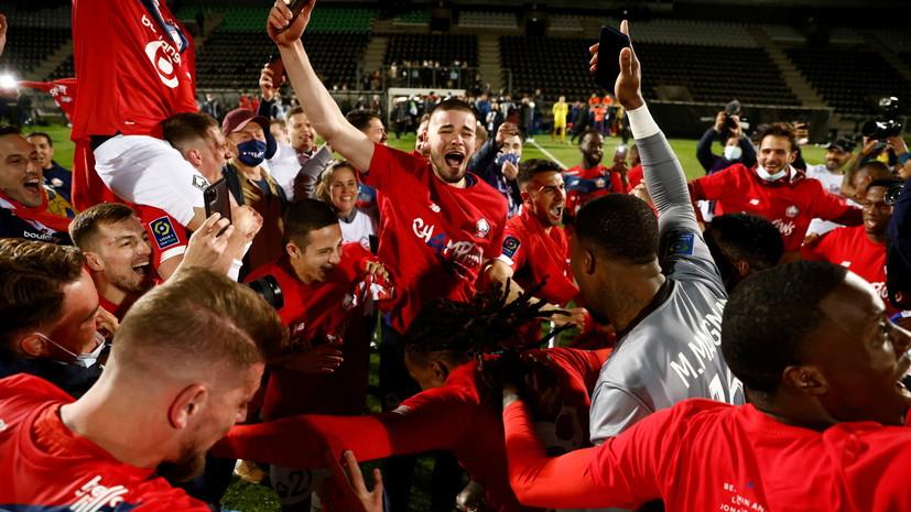 Золото «Лилля», серебро «Милана» и бронза «Ливерпуля»: чем завершились чемпионаты Франции, Италии и Англии по футболу