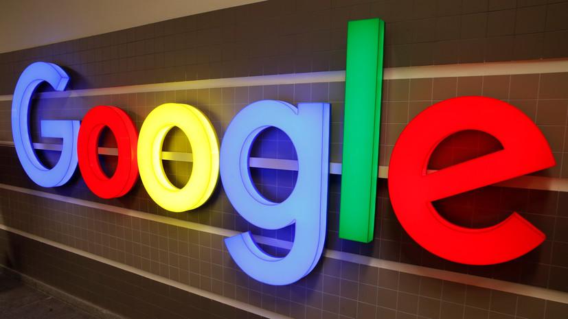 Роскомнадзор прокомментировал иск Google