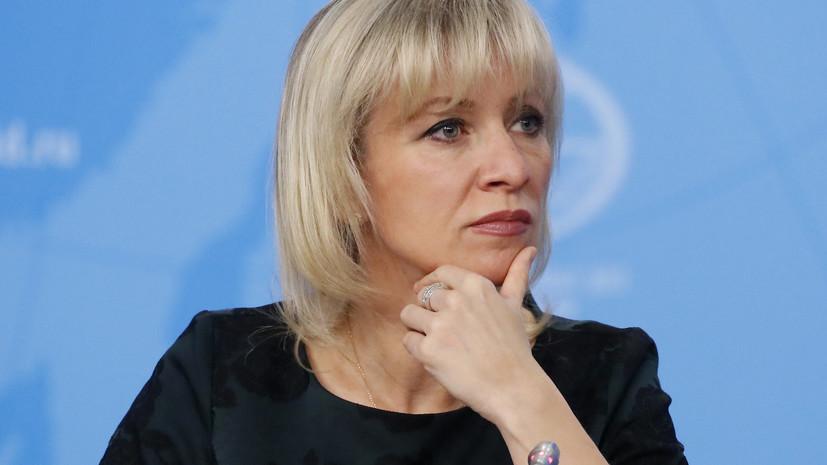 Захарова оценила реакцию Запада на инцидент с самолётом в Минске