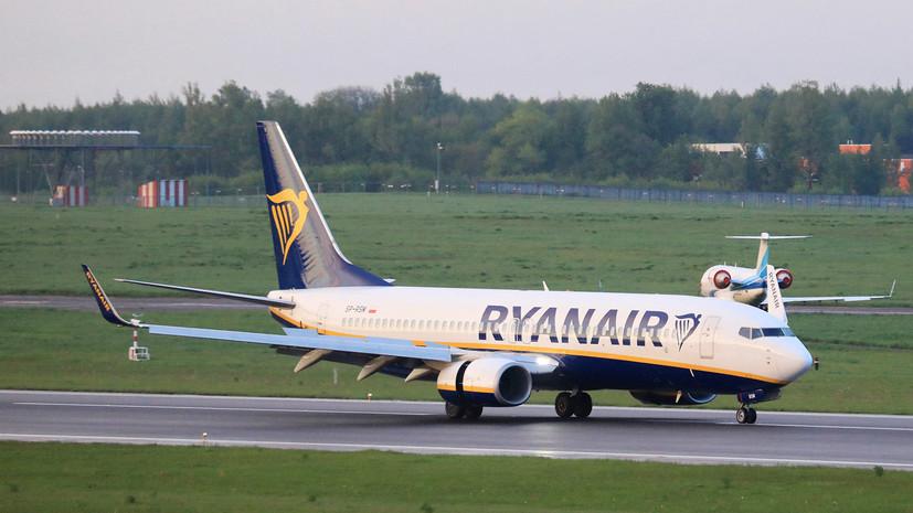 «Давления на экипаж не было»: в Минске раскрыли подробности инцидента с самолётом Ryanair