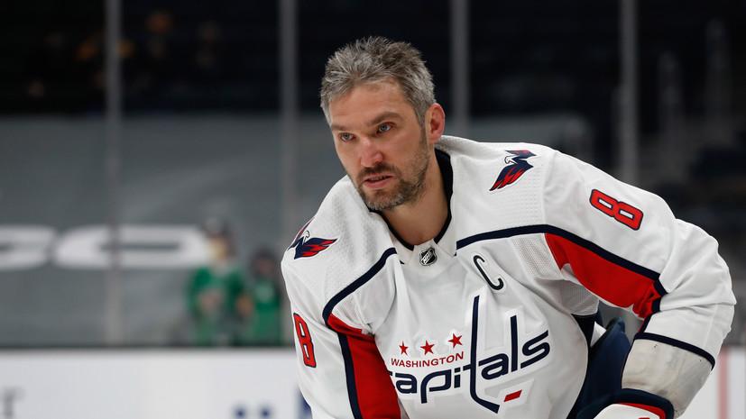 Из-за большого количества травм: Овечкин не поможет сборной России на чемпионате мира по хоккею