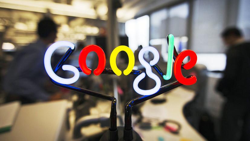 «Вышел на первое место по количеству противоправного контента»: Роскомнадзор допустил замедление трафика Google0