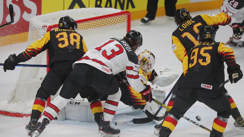 Канада потерпела третье поражение подряд со старта ЧМ по хоккею