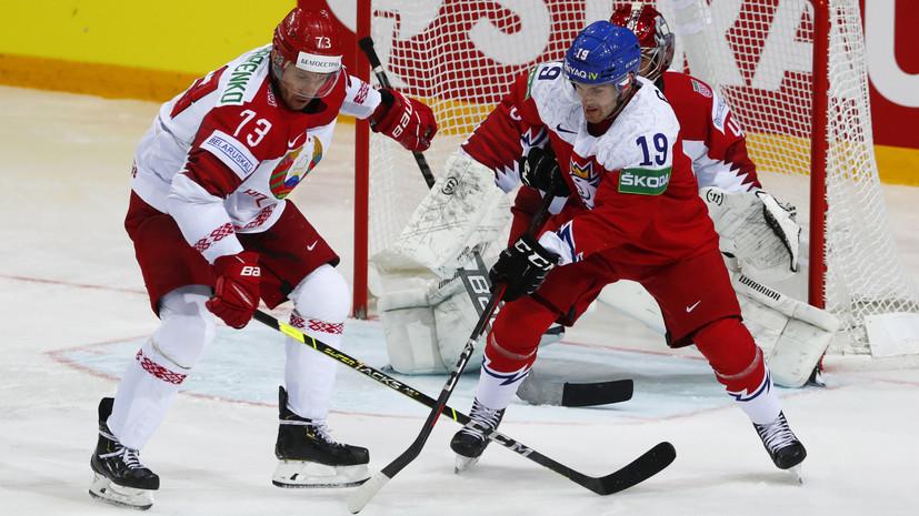 Сборная Чехии по хоккею в овертайме одолела Белоруссию на ЧМ-2021