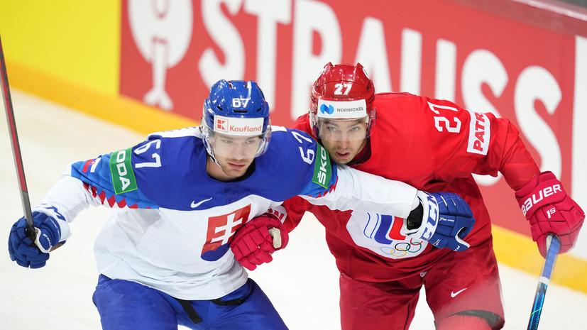 Назаров назвал унылой игру сборной России по хоккею со Словакией