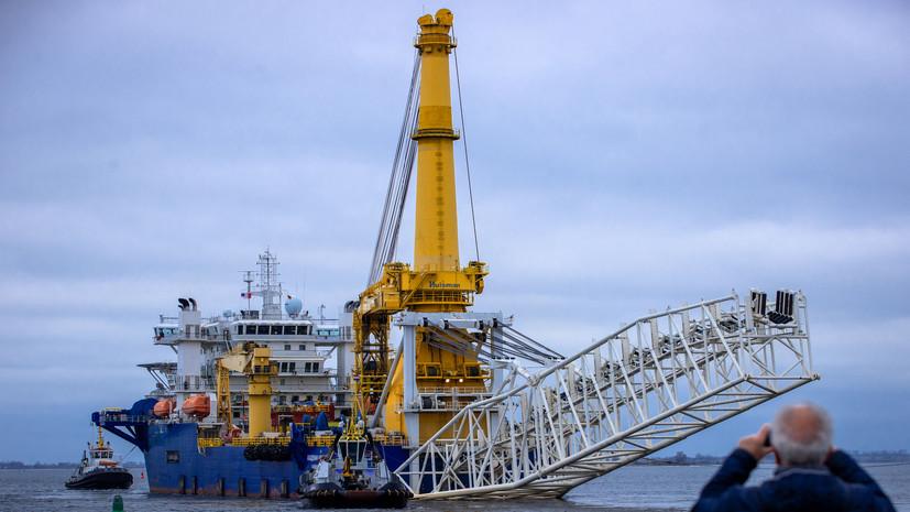 Госдеп выразил обеспокоенность строительством «Северного потока — 2»