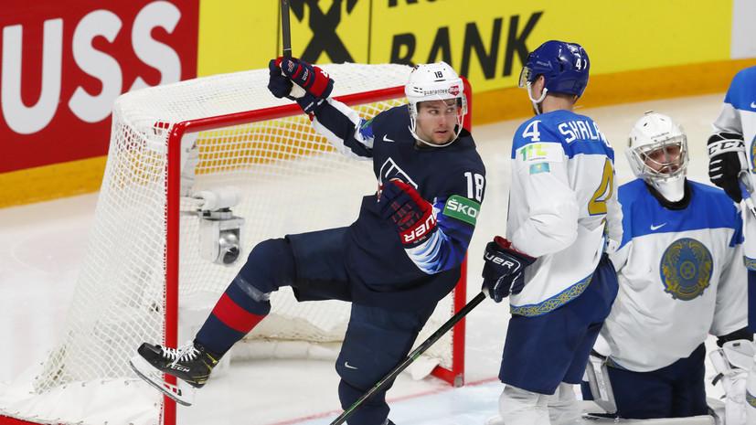 Сборная США по хоккею обыграла Казахстан на ЧМ-2021